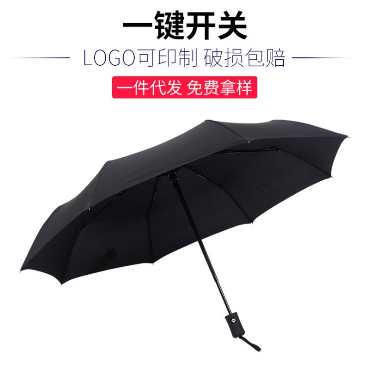 创意商务素色自动伞防风 折叠礼品伞防遮阳伞 定制LOGO批发 晴雨两用 自动伞防风伞