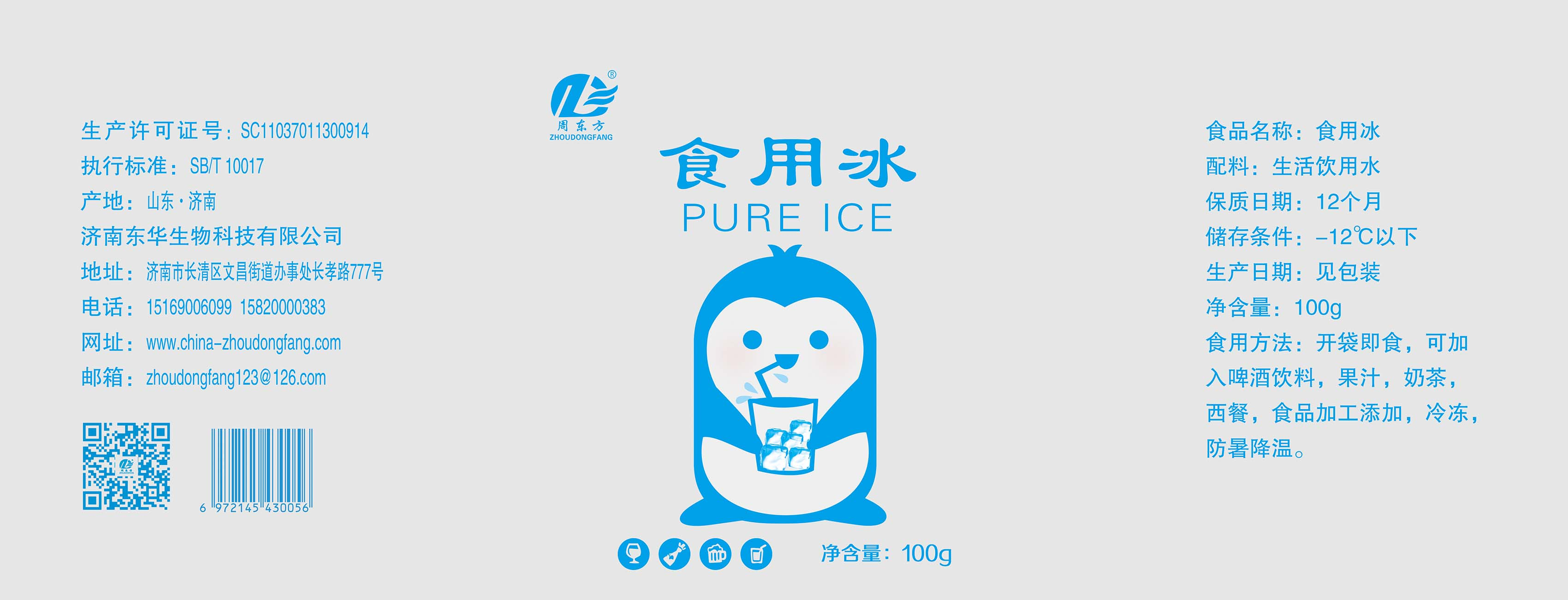 周东方牌山东泰安食用冰块配送价格,专业厂家济南东华生物科技有限公司
