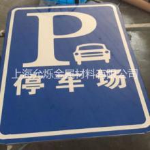 停车场反光十字路口交通标志方牌指示牌定制批发厂家批发
