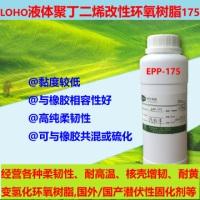 液体聚丁二烯橡胶改性环氧树脂EPP-175