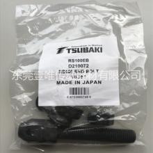 TSUBAKI链条末端螺栓RS100-EB日本椿本滚子链末端固定工具原装供应批发