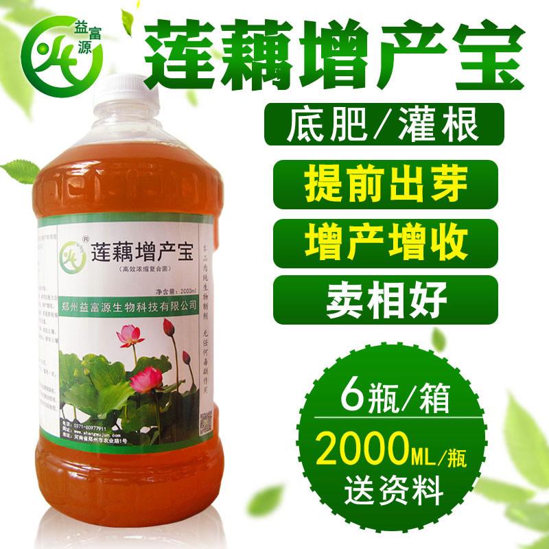 莲藕增产宝抗重茬抑制病原菌 益富源莲藕增产宝