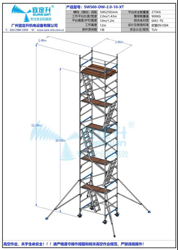 宜定升双宽10米直梯铝合金脚手架 高空作业架