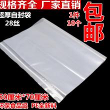 厂销特厚大塑料包装袋透明礼品袋服装袋干果密封袋自封袋批发包邮