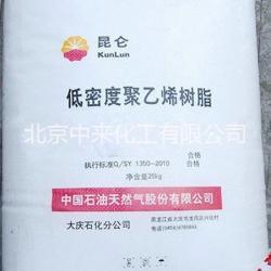 低密度聚乙烯18D大慶石化LDPE18D0中来化工销售