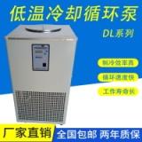 低温冷却循环泵恒温循环槽高低温一体搅拌反应浴锅厂家直销