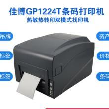 佳博 GP1224T条码打印机批发