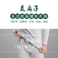 男女秋衣裤