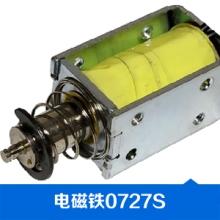 中山市安防门锁电磁铁/定制电磁铁/ KDL-0727S-01电磁铁