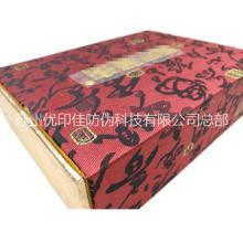 礼品防伪包装盒 定位烫印标包装盒 防伪镭射膜包装盒设计印刷制作