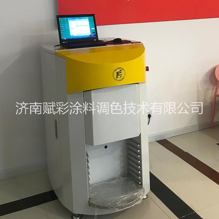 赋彩涂料店专用乳胶漆电脑调色系统特价