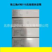 audio-technica/铁三角 ATW2110 无线领夹话筒图片