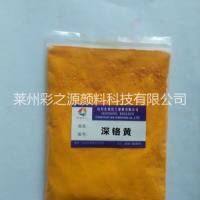 深铬黄装载机油漆用户外深黄颜料 铬黄颜料厂家促销