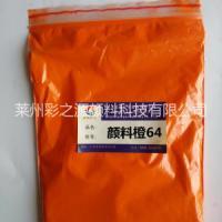 颜料橙64户外橙色有机颜料永固橙GP 印铁油墨耐热颜料橙GP批发