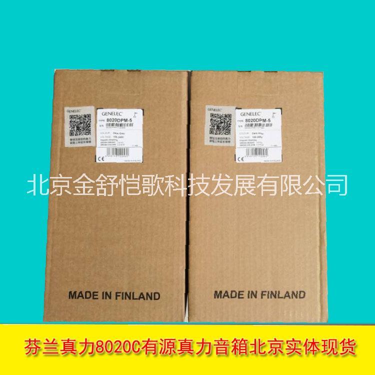北京销售芬兰真力8020C有源健听音响
