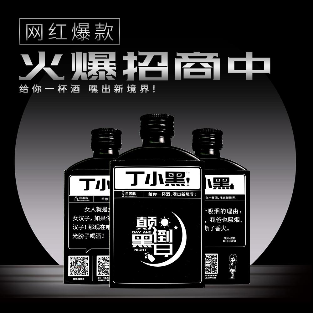 丁小黑.浓香型42度.100ml*12瓶白酒整箱小酒高粱酒语录瓶