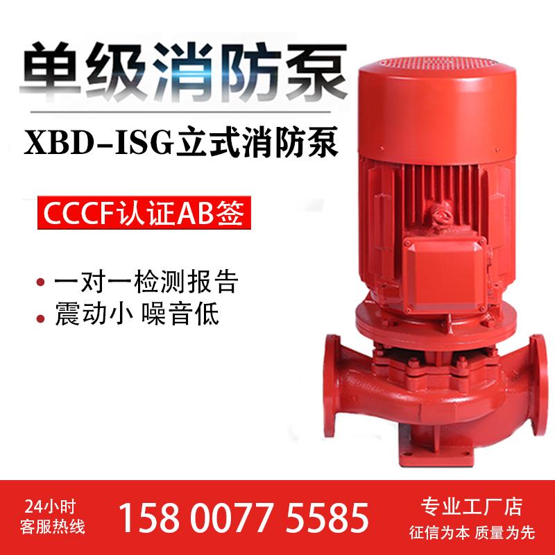3CF认证XBD消防泵喷淋泵消防增压稳压设备ISG立式单级消防水泵