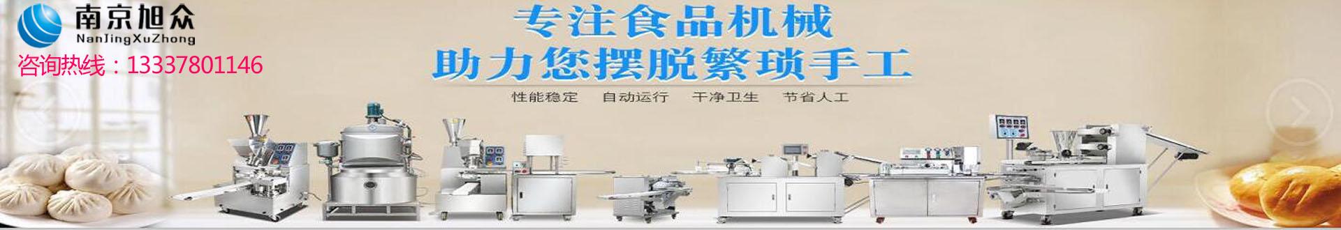 南京威利朗食品机械有限公司