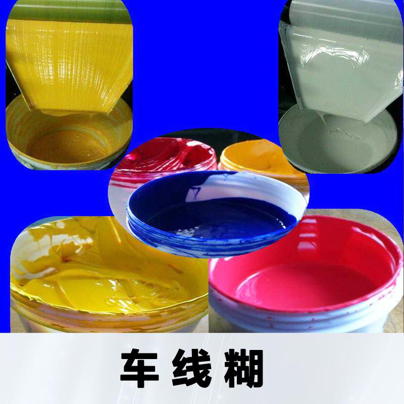 高温消失水性针车线糊 膏体细腻 颜色清晰 大量现货,价格从优