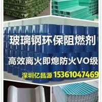 不饱和树脂专用高效防火剂,玻璃钢瓦阻燃剂,离火即熄VO级  玻璃钢阻燃剂