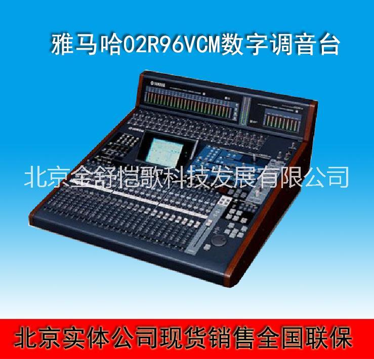 02R96VCM 数字调音台北京地区现货