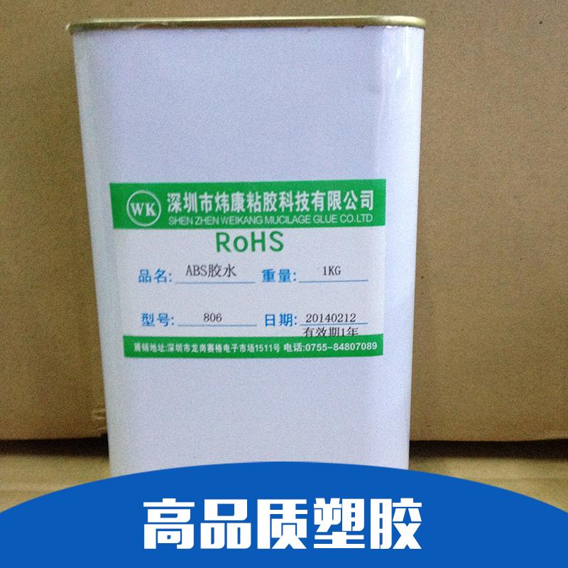 批发环保塑料胶水价格 厂家批发 ABS PC PS塑料粘胶剂 塑料专用胶 不发白专粘ABS胶水 塑料胶