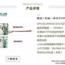 供应天工 无线模块 模块+天线一体化SKM81D