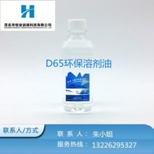 D65溶剂油图片