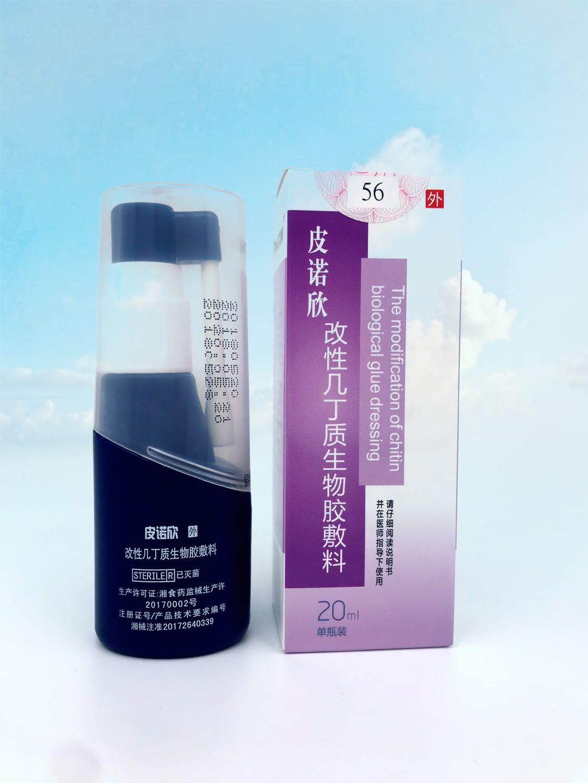 湖南人之源紫晶生物 改性几丁质生物胶敷料 20ML