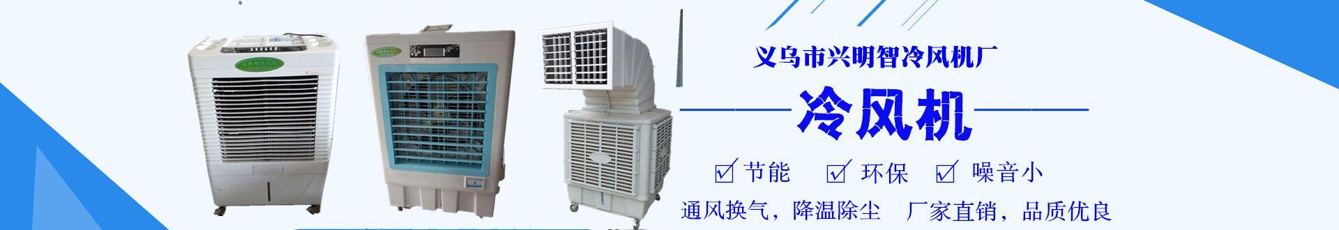 义乌市兴明智冷风机厂
