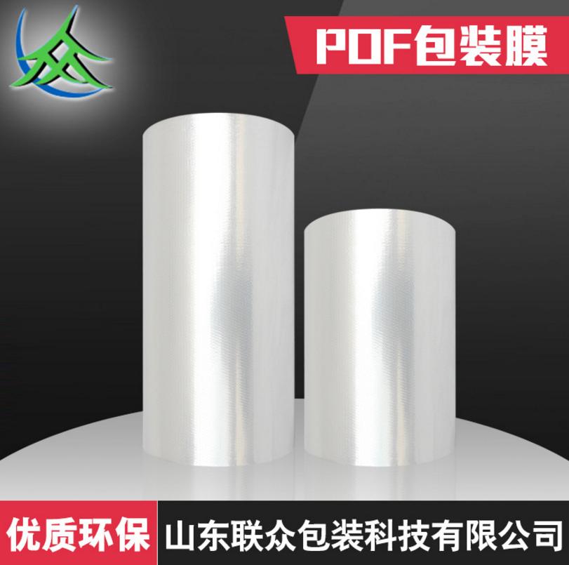 POF包装膜材料-量多从优-报价-电话