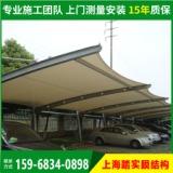 供应停车棚定制膜结构电动车车棚户外充电桩雨棚张拉膜上门安装