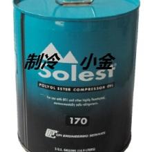 Solest170CPI冷冻油Solest170批发