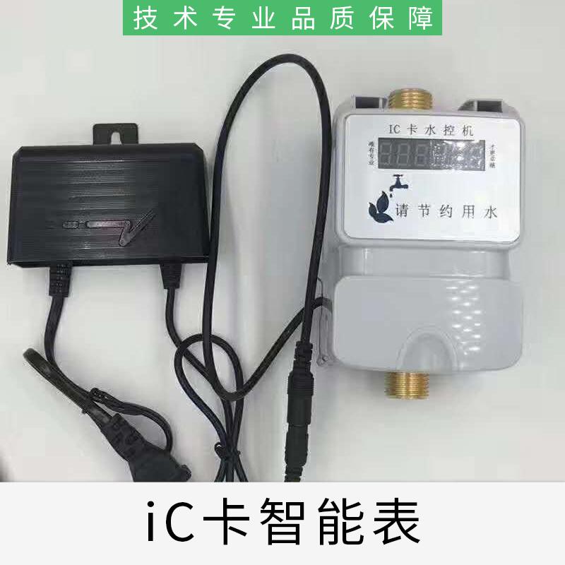 广东iC卡智能表生产厂家, 智能表批发