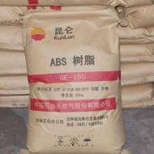 中石油吉化 0215A 0215H 高光泽通用ABS塑料 GE150