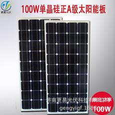 100w单晶硅太阳能板批发厂家_价格