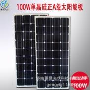 100w单晶硅太阳能板图片