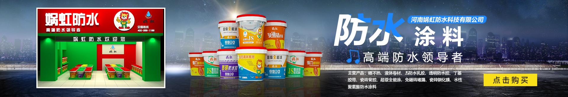 河南娲虹防水科技有限公司