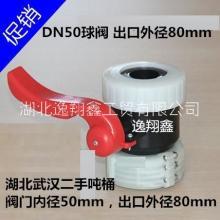 湖北武汉二手吨桶铁架桶1立方塑料桶1吨桶阀门DN50球阀出口80mm批发