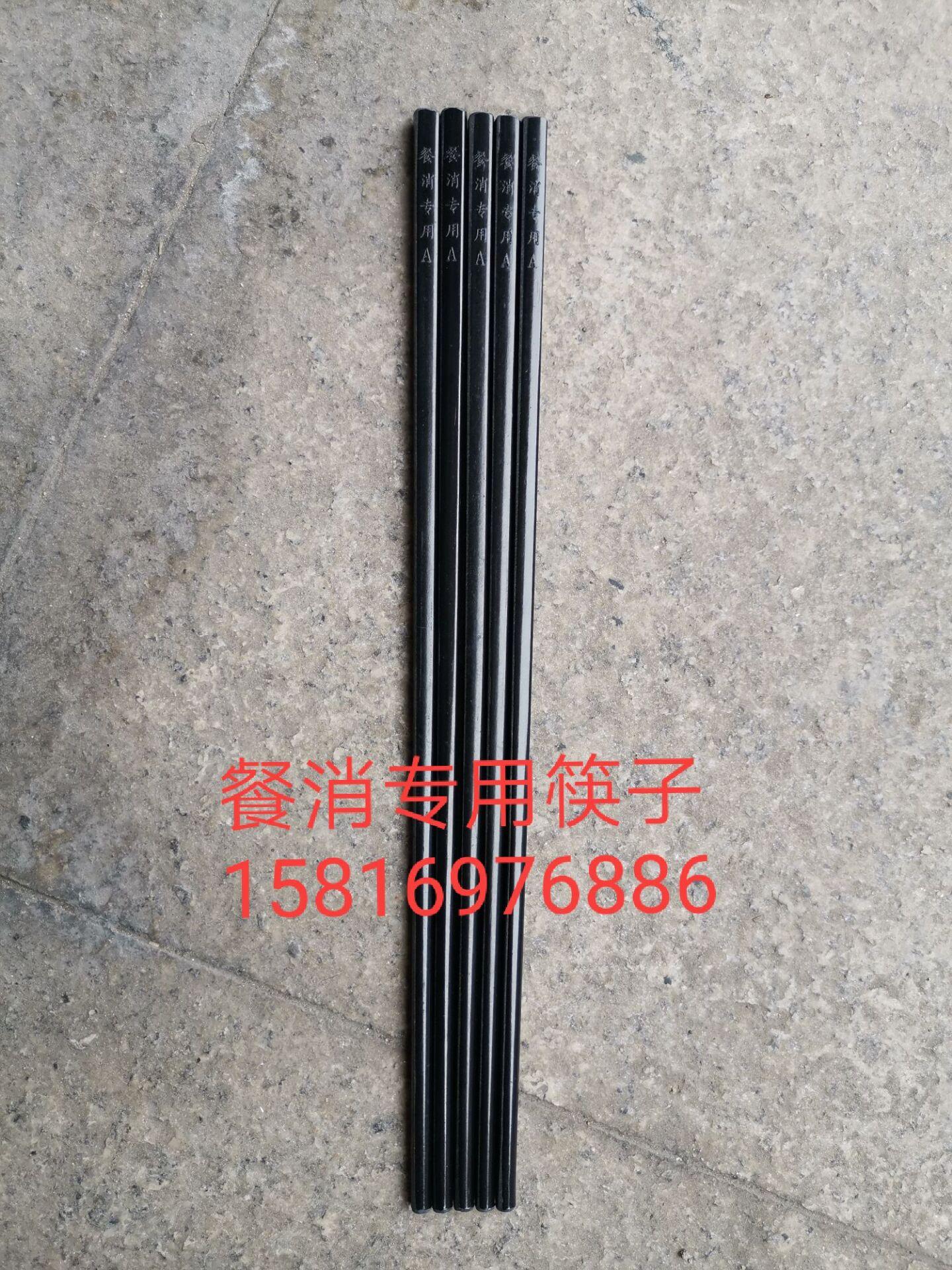 餐消专用筷,消毒筷子,高温消毒筷