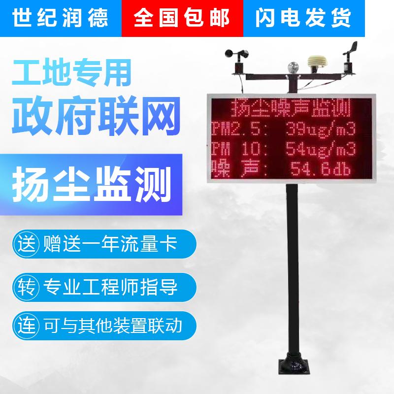 扬尘监测系统扬尘监测仪、扬尘检测