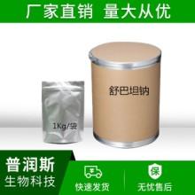 安徽舒巴坦钠抗菌产品厂家直销价格