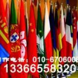 2号国旗的尺寸定制厂家报价-生产厂家批发价-哪里有2号国旗北京厂家