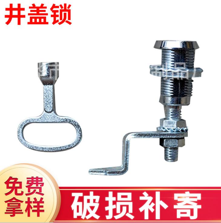 厂家供应 多型号 井盖钥匙防盗锁 井盖球墨铸铁井盖锁 量大从优