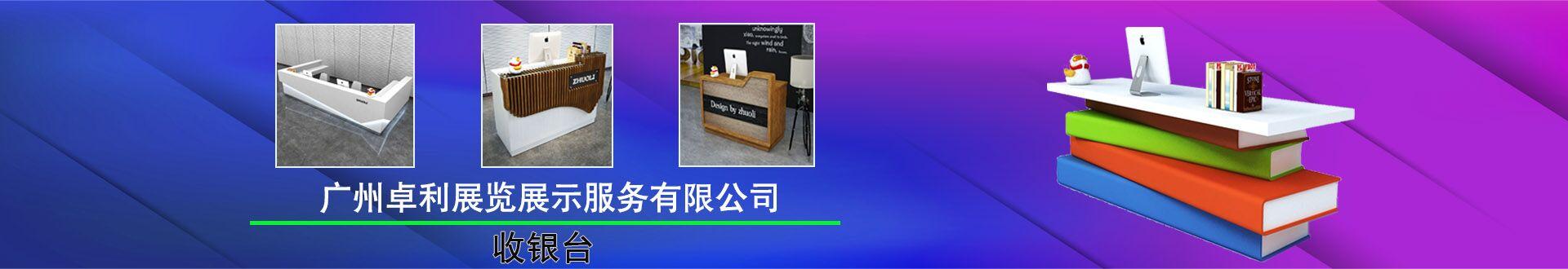 广州卓利展览展示服务有限公司