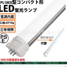 LED横插灯 LED横插灯价格 日本印度专用节能灯 双管横插灯 gx10qLED灯批发