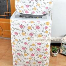 洗衣机罩厂家 洗衣机罩批发商 全自动滚筒防水防晒防尘洗衣机罩