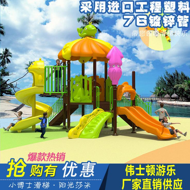 厂家直销高质儿童组合滑梯 儿童滑梯 幼儿园滑梯/幼儿园游乐设备
