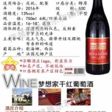 法国梦想家干红葡萄酒厂家直销,北京法国梦想家干红葡萄酒批发价,北京法国梦想家干红葡萄酒报价价格