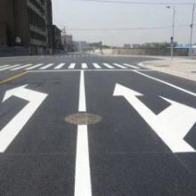 路面标线施划报价、路面标线施划供应商、路面标线施划厂家  路面标线施划哪家好  导向箭头标线施划